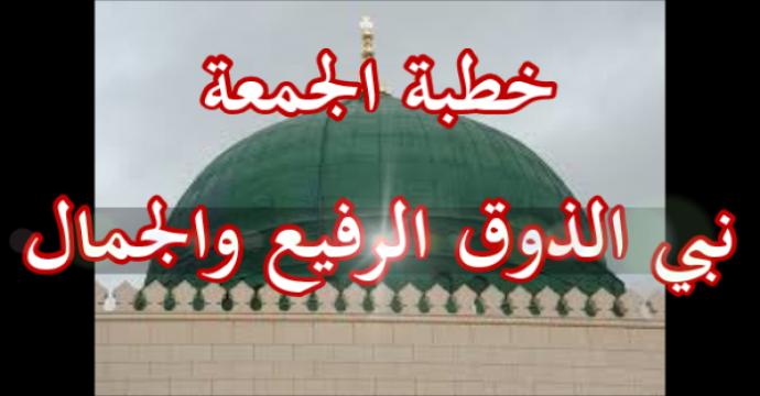 خطبة الجمعة_نبي الذوق الرفيع والجمال