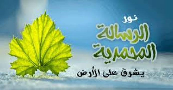 عموم الرسالة المحمدية