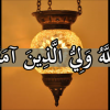 Image result for الله ولي الذين آمنوا