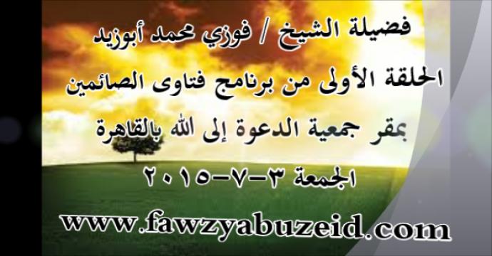 الحلقة الأولى من برناج فتاوى الصائمين الجمعة 3-7-2015
