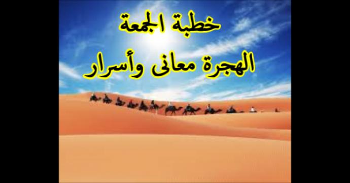 خطبة الجمعة_ الهجرة معانى وأسرار