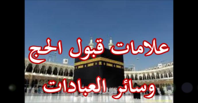 علامات قبول الحج وسائر العبادات