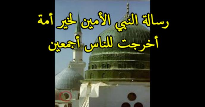 رسالة النبي الأمين لخير أمة أخرجت للناس أجمعين