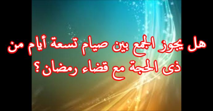 ملاحظة بداية ايام ذي الحجة من يوم الاربعاء 23/8/2017