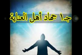 جـ1 جهاد أهل العناية