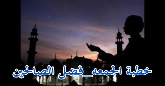 خطبة الجمعه_فضل الصالحين