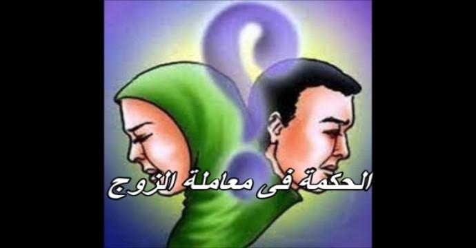 الحكمة فى معاملة الزوج