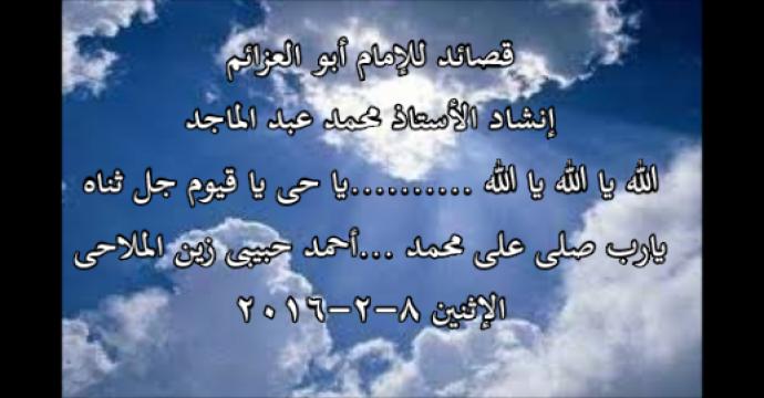 يارب صلى على محمد …أحمد حبيبى زين الملاحى_للإمام أبى العزائم رضى الله عنه