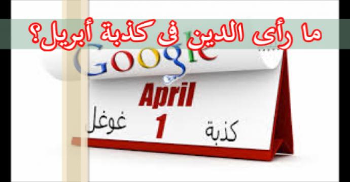 ما رأى الدين فى كذبة أبريل؟
