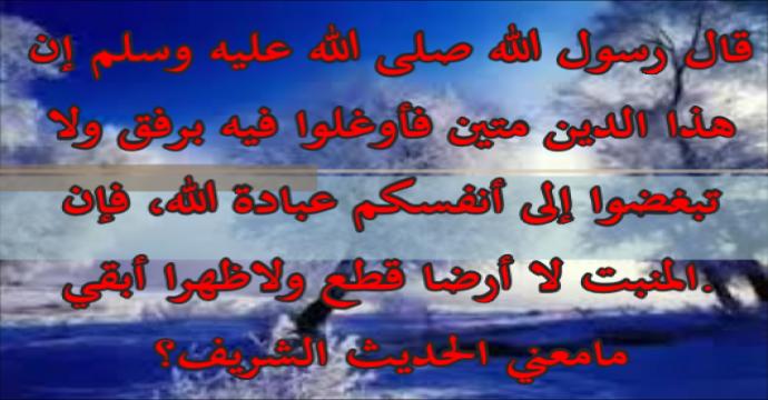 قال رسول الله صلى الله عليه وسلم إن هذا الدين متين فأوغلوا فيه برفق ؟