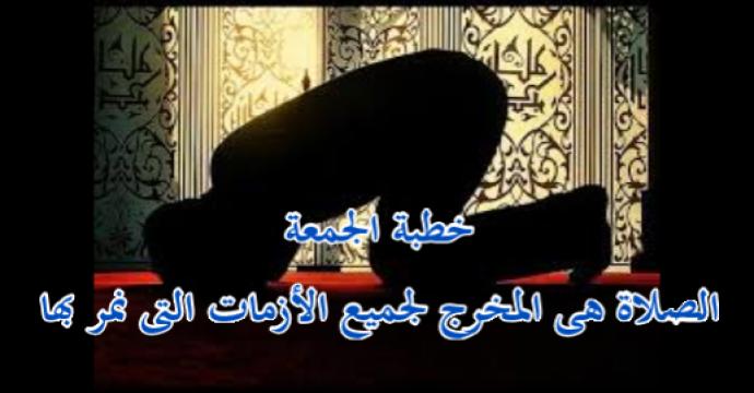 خطبة الجمعة_الصلاة هى المخرج لجميع الأزمات التى نمر بها