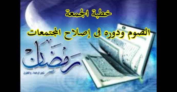 خطبة الجمعة_الصوم ودوره فى إصلاح المجتمعات