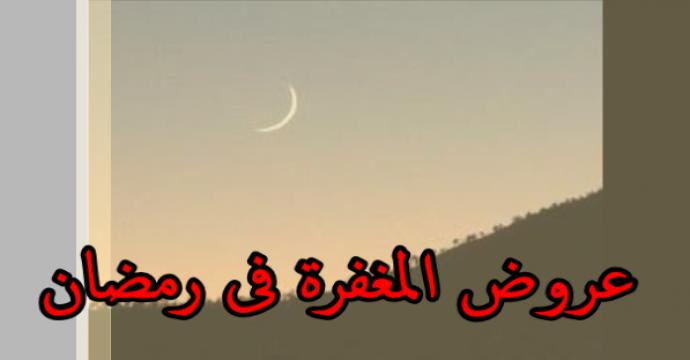 لمحات رمضانية_عروض المغفرة فى رمضان
