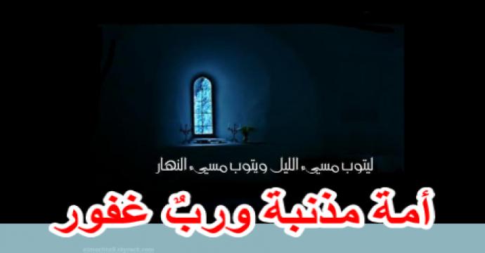 خطبة الجمعة_أمة مذنبة ورب غفور