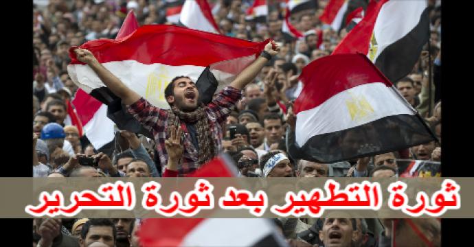 خطبة الجمعة ثورة التطهير بعد ثورة التحرير
