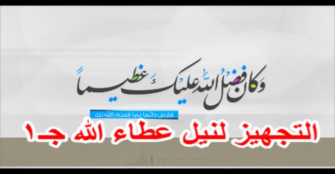 التجهيز لنيل عطاء الله جـ1