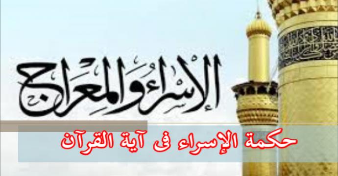 حكمة الإسراء فى آية القرآن