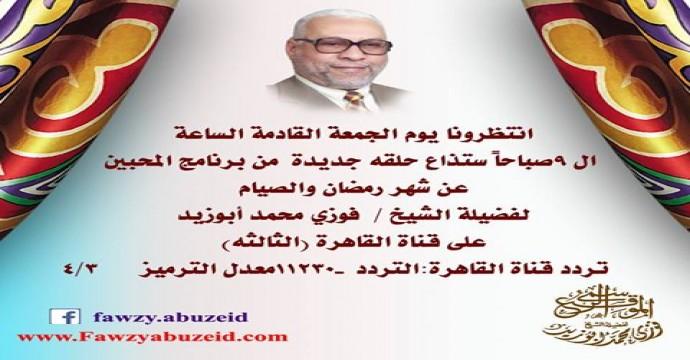 برنامج المحبين_حلقة تلفزيونية_الصيام