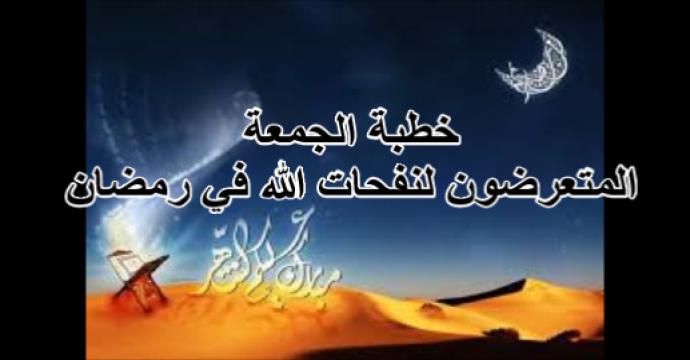 خطبة الجمعة_المتعرضون لنفحات الله في رمضان