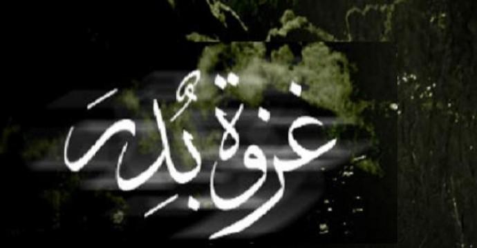 خطبة جمعة غزوة بدر وأسباب النصر فى رمضان