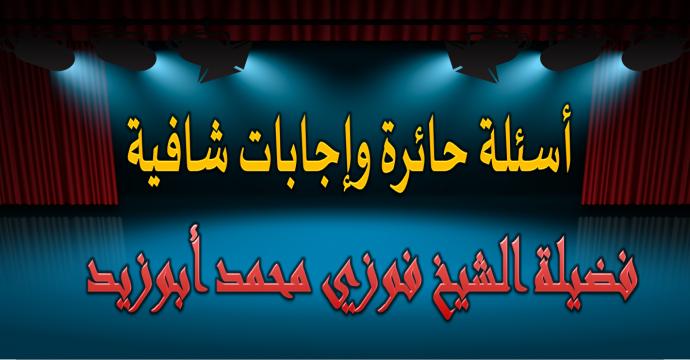 ما موقف الإسلام من الغناء؟ – ما هى الصلاة التى كانت قبل الإسراء عند الأنبياء؟ –  متى يعمل بالحديث الضعيف؟
