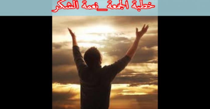 خطبة الجمعة_عبادة الشكر