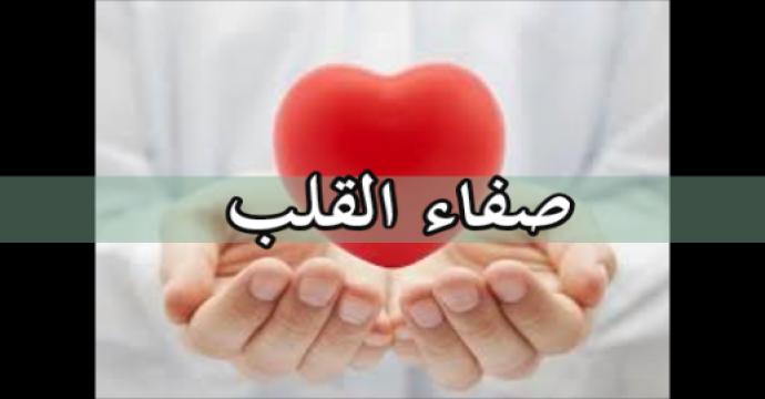 صفاء القلب