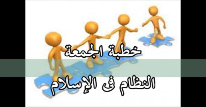 خطبة الجمعة_النظام فى الإسلام