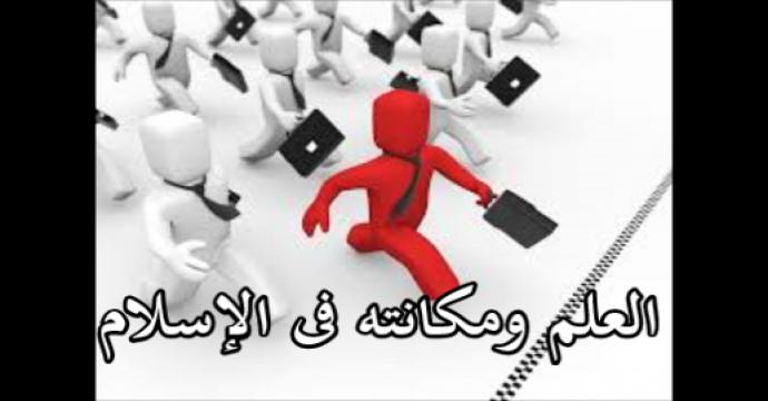 خطبة الجمعة_العلم ومكانته فى الإسلام