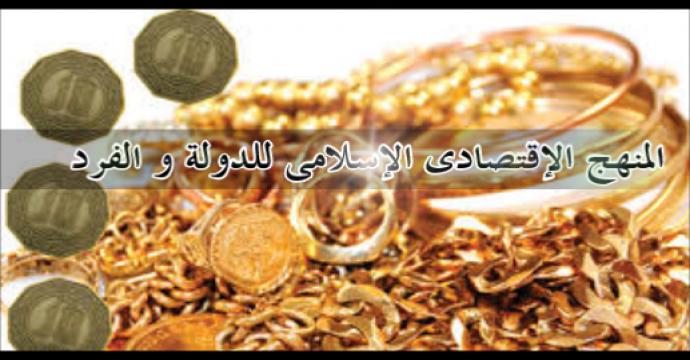 المنهج الإقتصادى الإسلامى للدولة و الفرد
