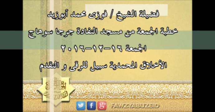 خطبة الجمعة_الأخلاق المحمدية سبيل للرقى و التقدم