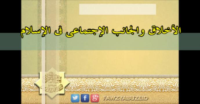 خطبة الجمعة_الأخلاق والجانب الإجتماعى فى الإسلام