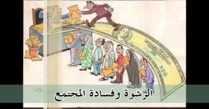 خطبة الجمعة_الرشوة وفساد المجتمع