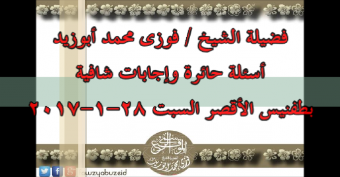 أسئلة حائرة وإجابات شافية_مجلس السبت بعد صلاة الظهر 28-1-2017