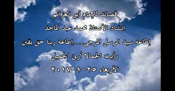 إطاعة سيد الرسل المرجى.& رآيت الجمالا آرنى الجميلا.._للإمام أبى العزائم رضى الله عنه