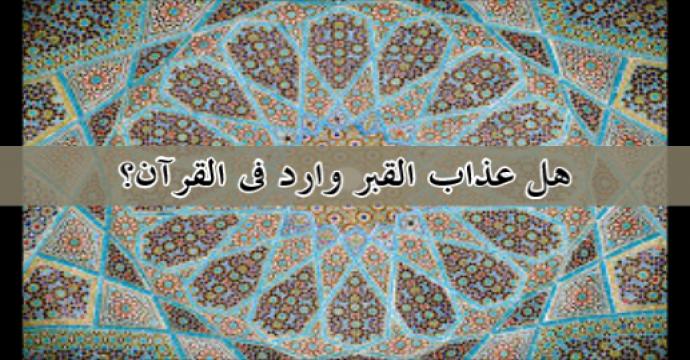 هل عذاب القبر وارد فى القرآن؟