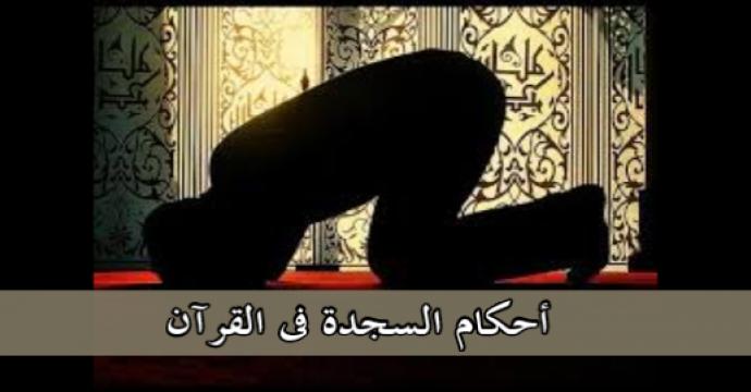 أحكام السجدة فى القرآن