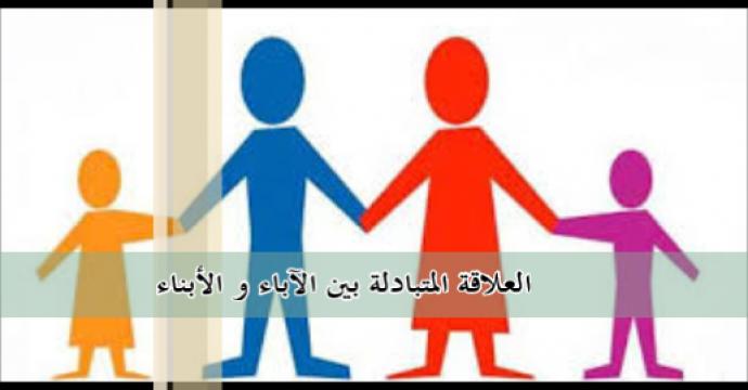 العلاقة المتبادلة بين الآباء و الأبناء