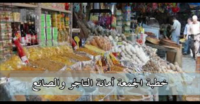 خطبة الجمعة_أمانة التاجر والصانع