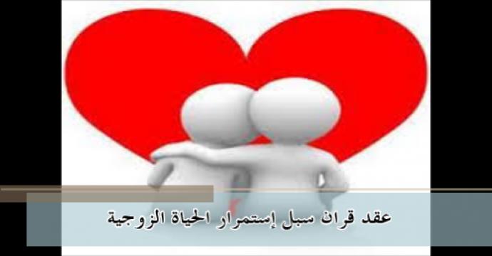 عقد قران سبل إستمرار الحياة الزوجية