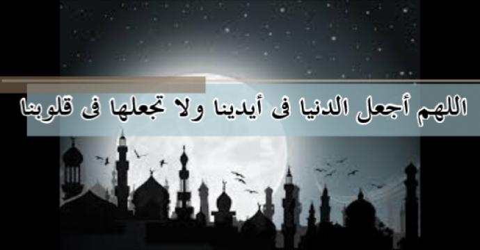 اللهم أجعل الدنيا فى أيدينا ولا تجعلها فى قلوبنا