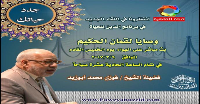 حلقة تلفزيونية برنامج جدد حياتك_ وصايا لقمان الحكيم