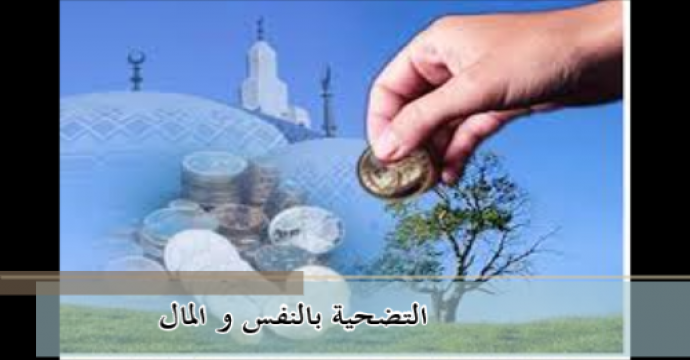 خطبة الجمعة_التضحية بالنفس و المال