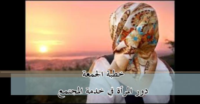 خطبة الجمعة_دور المرأة في خدمة المجتمع