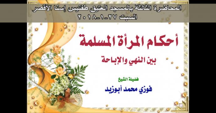 أسئلة حائرة وإجابات شافية_مجلس النساء و الفتيات طفنيس 27-1-2018
