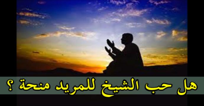 هل حب الشيخ للمريد منحة ؟