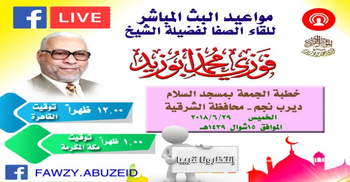 خطبة الجمعة بمسجد السلام ديرب نجم – محافظة الشرقية الجمعة 29-6-2018