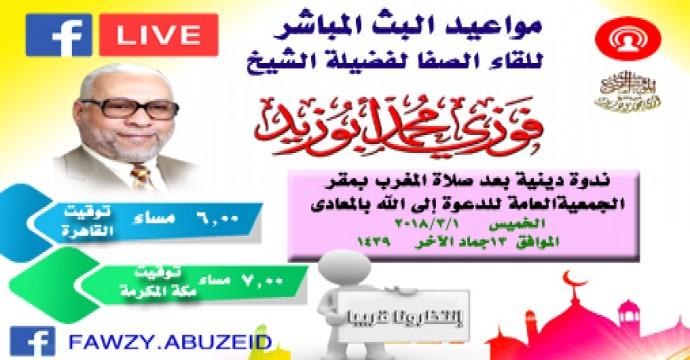 خطبة الجمعة بمسجد النوربحدائق المعادى الجمعة 2-3-2018
