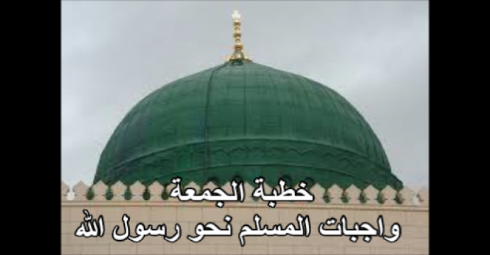 خطبة الجمعة_واجبات المسلم نحو رسول الله
