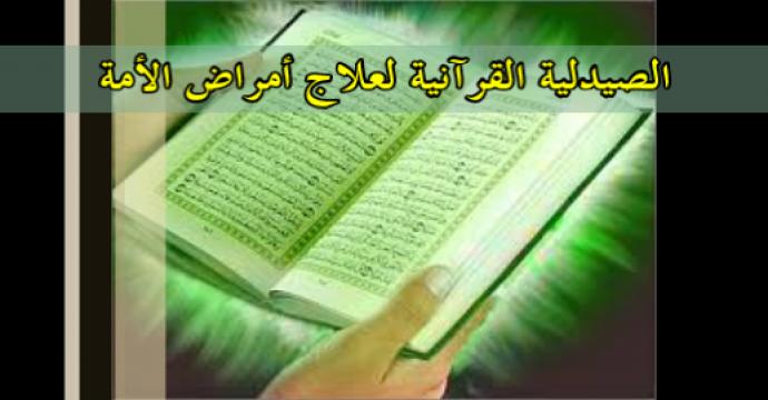 خطبة الجمعة_الصيدلية القرآنية لعلاج أمراض الأمة